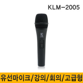 유선마이크 KLM2005 강의용마이크 회의용마이크 마이크