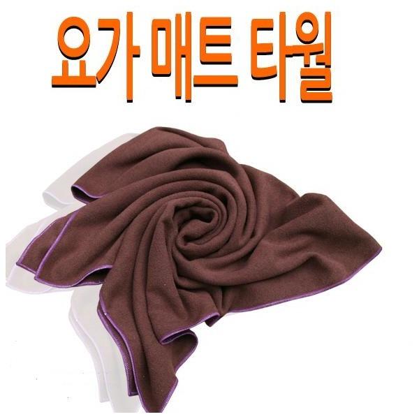 국산 초극세사 요가타올(70x185cm)/요가매트타올 상품이미지