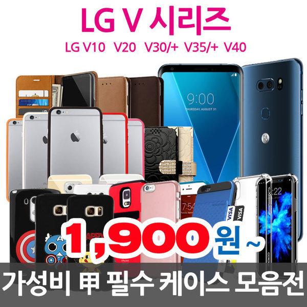 LG V10 V20 V30/+ V35/+ 범퍼 지갑 휴대폰케이스 상품이미지