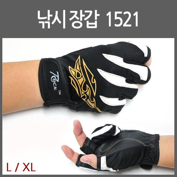 낚시장갑 1521/3핑거 커팅/바다낚시/루어/민물 상품이미지