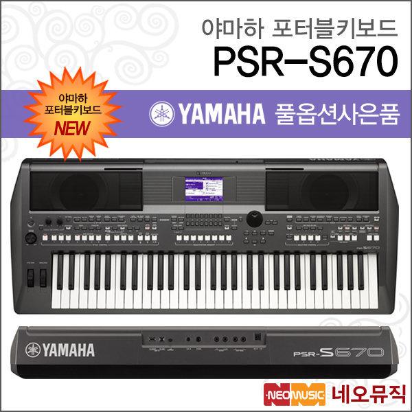 야마하포터블키보드 / PSR-S670 / PSRS670  한국정품 상품이미지