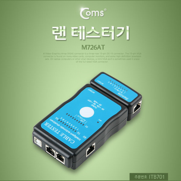 COMS ITB701 랜테스터기 M726AT USB/RJ45 랜케이블 상품이미지