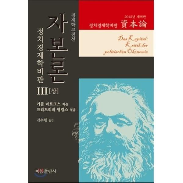 자본론 3 (상) : 정치경제학 비판  마르크스 상품이미지