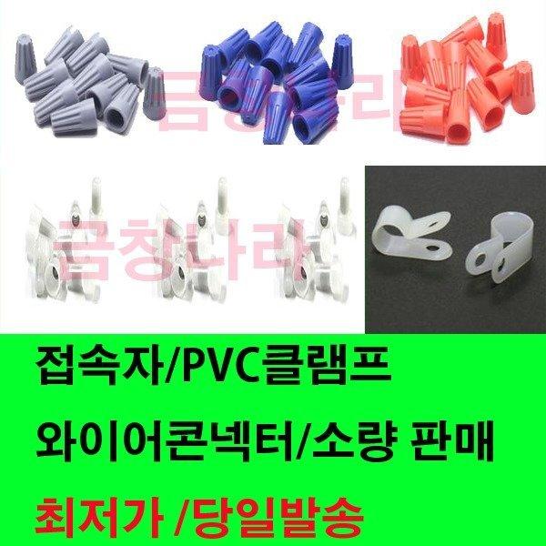접속자  PVC클램프 와이어콘넥타 선정리 전선정리 상품이미지