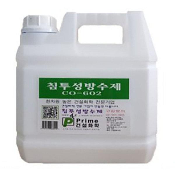 방수제 실금 욕실 옥상 시멘트 방수 방수액 침투방수제 상품이미지