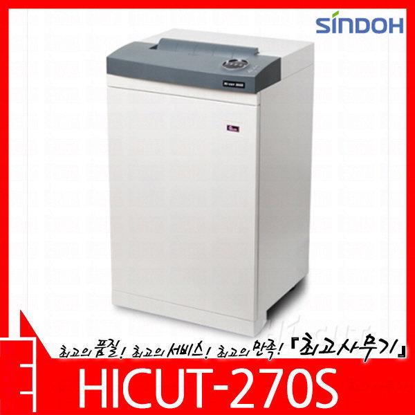 신도테크노 HICUT-270S 문서세단기 상품이미지
