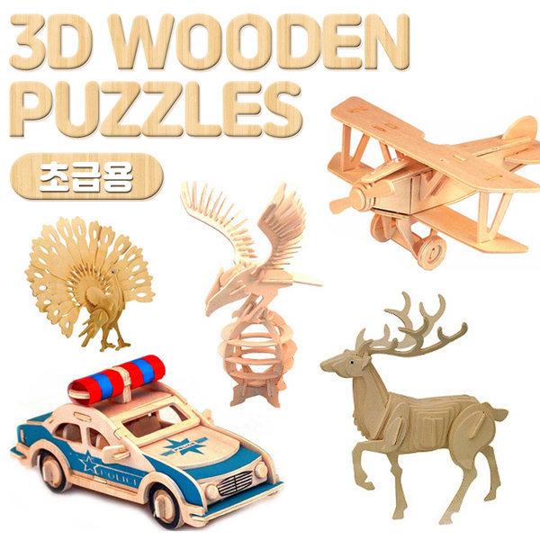 온가족이 함께하는 3D입체퍼즐 특가판매/메탈퍼즐 상품이미지