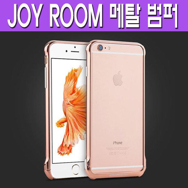아이폰 6/6s/6+/6s+ 조이룸 메탈 범퍼 상품이미지