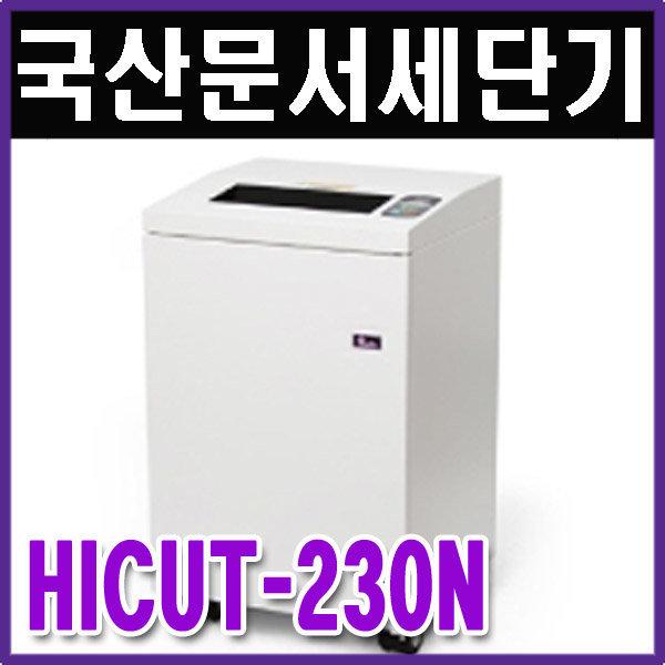 신도테크노 문서세단기 HICUT-230N 파지함27리터국산 상품이미지