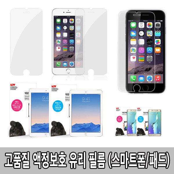 고품질 액정보호 유리 필름 아이패드 스마트폰 상품이미지
