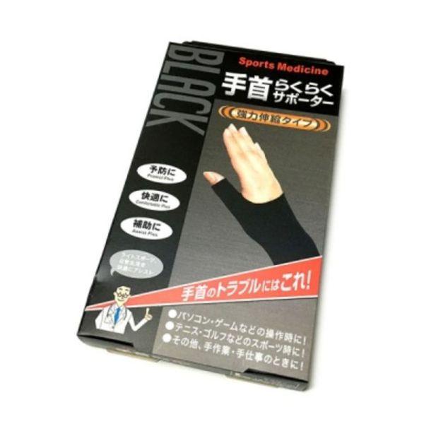 강력신축 손목보호대 상품이미지