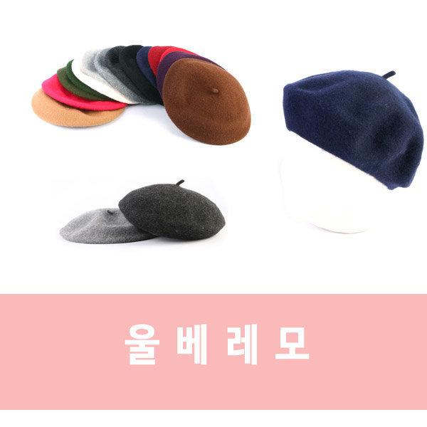신상 울꼭지베레모 모음 무료배송/빵모자/겨울모자 상품이미지