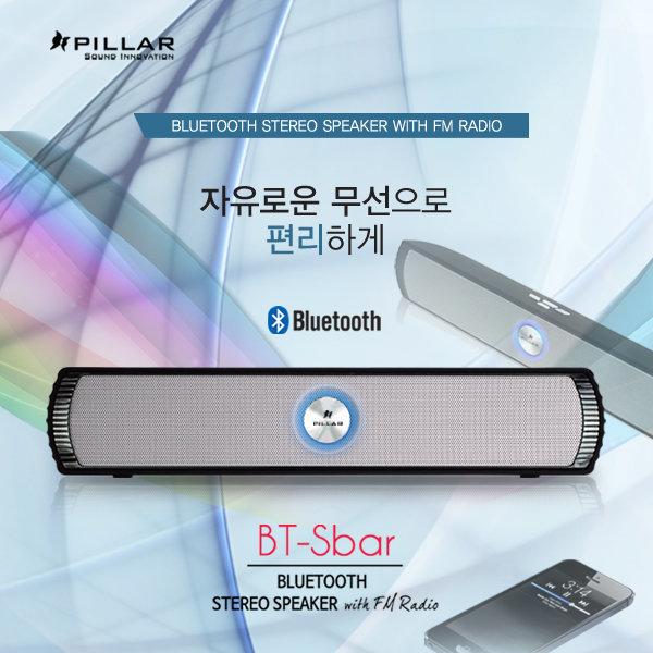 컴소닉 필라 BT-Sbar 블루투스 스피커/라디오지원 상품이미지