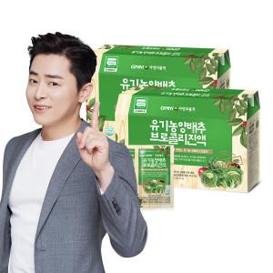 [GNM자연의품격]유기농 양배추즙 국산 양배추 브로콜리 30포x2박스