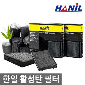 한일활성탄 자동차필터 고효율 차량용에어컨필터