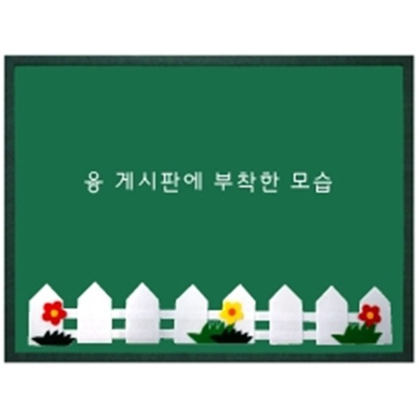 삼각울타리 (흰색-대) 환경꾸미기/펠트울타리 상품이미지
