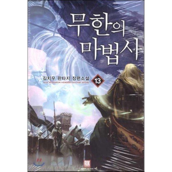 G마켓 무한의 마법사 13 김치우