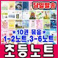 초등공책/스프링/초등노트/알림장/종합장/일기장/수첩