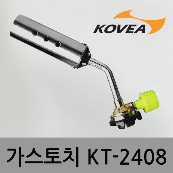 코베아 가스토치 케논 KT-2408 고화력 숯불점화 캠핑 상품이미지