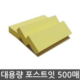 포스트잇500매/대용량/점착/접착메모지/포스트잍/노트