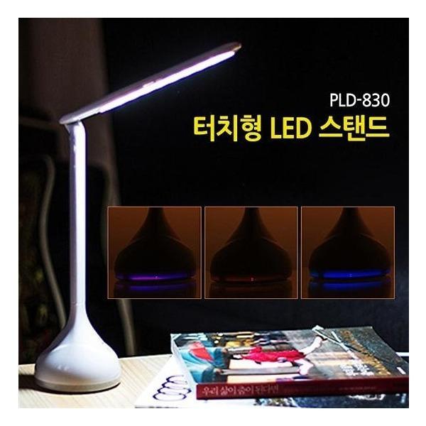 LED스탠드 조명 PLD830/ 학습용/무드등  (PLD830) 상품이미지