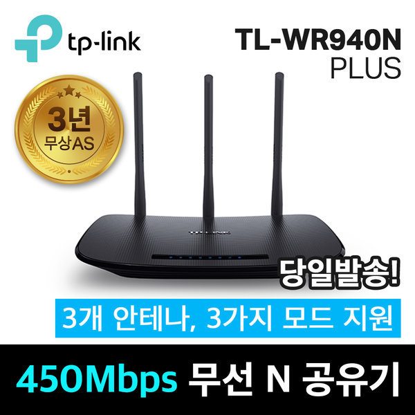 TL-WR940N Plus 티피링크 450Mbps 무선와이파이 공유기 상품이미지