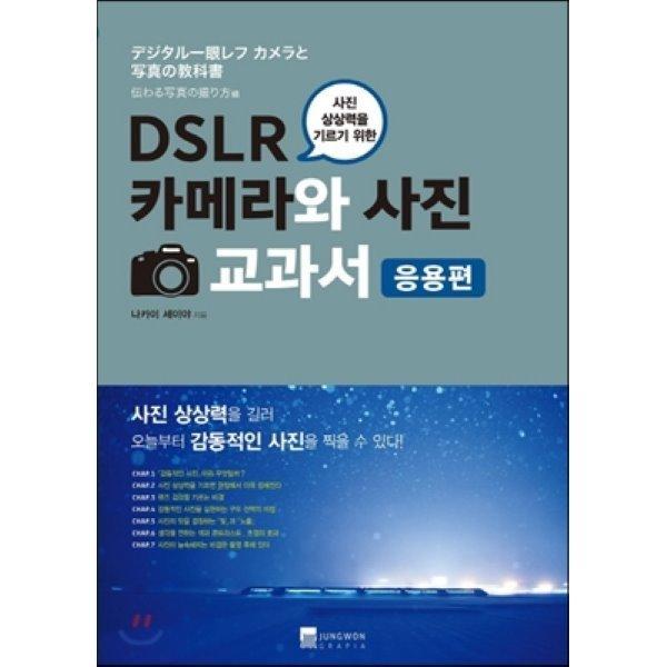 DSLR 카메라와 사진 교과서 응용편   나카이 세이야 상품이미지