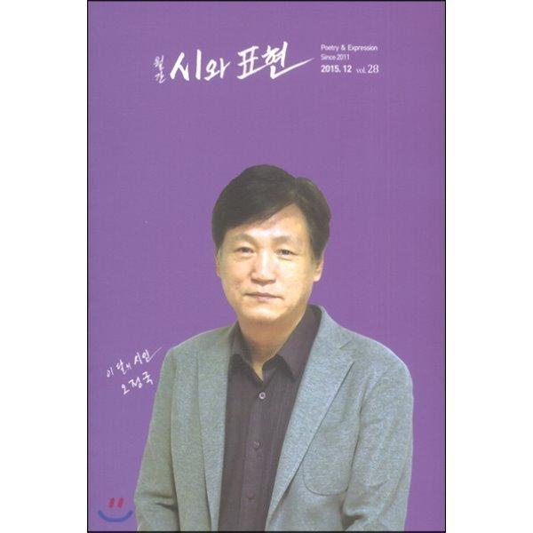 시와표현 (월간) : 12월 vol.28  2015   도서출판 달샘 편집부 상품이미지