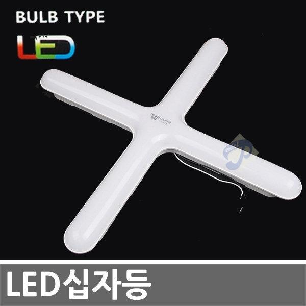 번개표/십자등/형광등/주방등/거실등/LED형광등/LED등 상품이미지