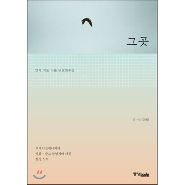 그곳 : 언제 가도 나를 위로해주는  김태영 상품이미지