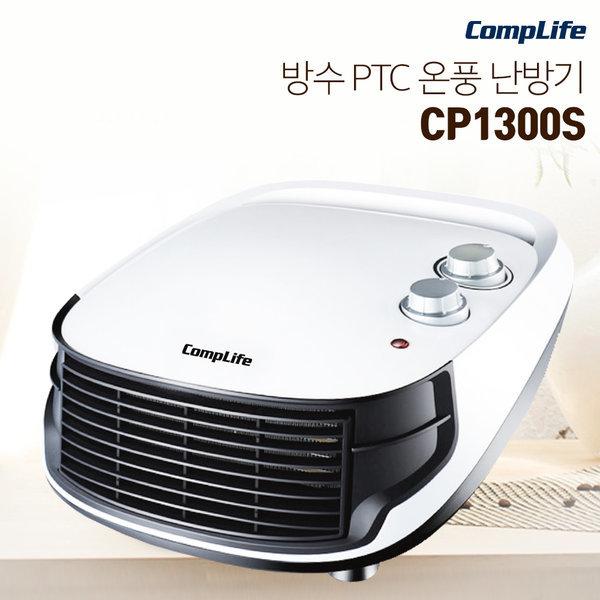 욕실온풍기 난방기 PTC히터 방수 자동온도센서 CP1300S 상품이미지
