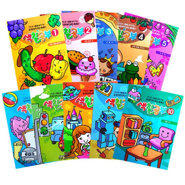 카드15%할인+유아사은품 증정) 유아 색칠공부 세트 (전10권) 동물 공룡외 색칠북 색칠놀이 우리아이EQ 상품이미지