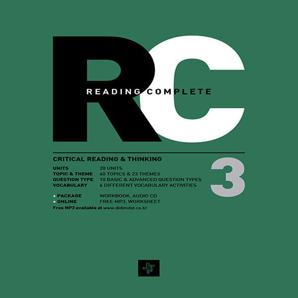 디딤돌 Reading Complete 3 리딩 컴플리트 상품이미지