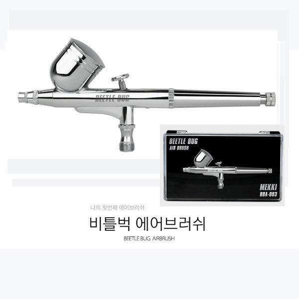 BBA003 비틀벅 에어브러쉬 0.3mm 3호 상품이미지