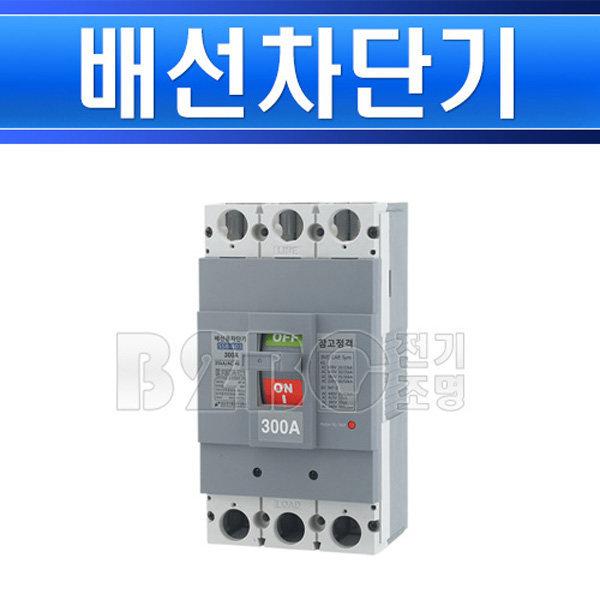 상도전기-배선용차단기-NFB-SSB403-400AF-3P-350A-35K 상품이미지