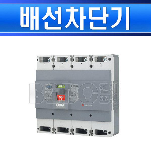 상도전기-배선용차단기-NFB-SSB604-600AF-4P-500A-50K 상품이미지