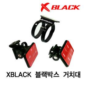 XB-3000HD XB-L35HD SMART XBLACK 블랙박스 거치대