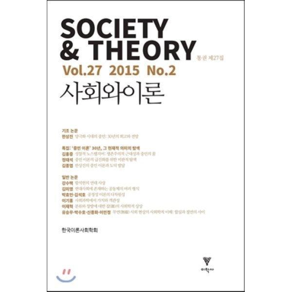 사회와 이론 (계간) : 2015년 2호 : 통권 제27집  한국이론사회학회 상품이미지
