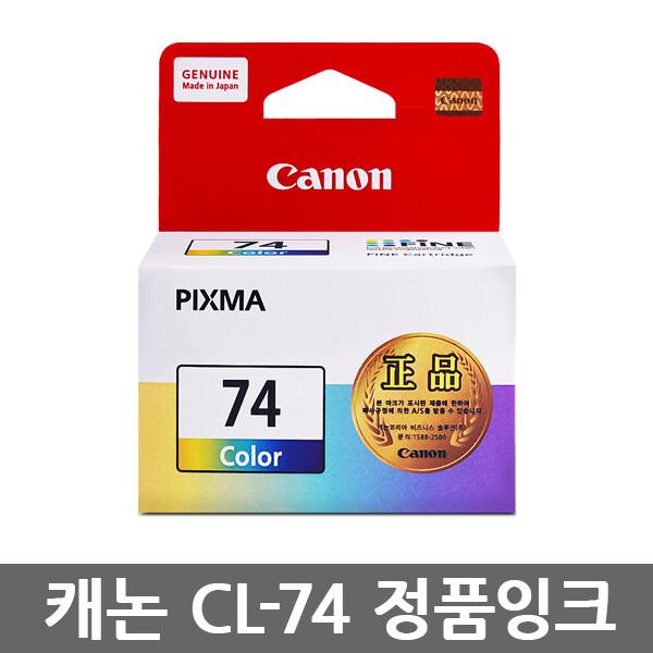 캐논 PG-64 CL-74 정품잉크 PIXMA 이코노믹 E569 상품이미지