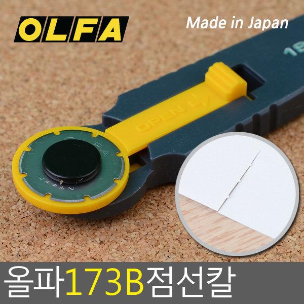 올파 점선칼 커터 칼 사무용 로터리 NT 원형 절취선 상품이미지