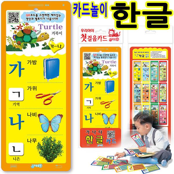 지원 첫걸음 카드-한글/ 단어카드 매칭카드 학습카드 상품이미지