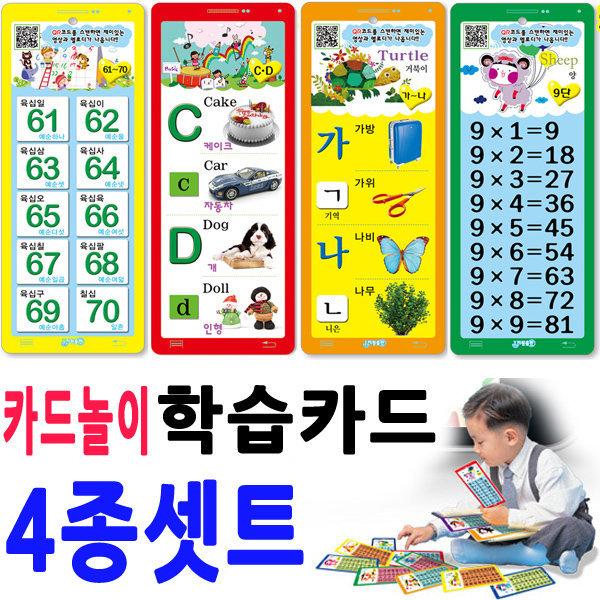 지원 첫걸음 카드 4종셋트/ 단어카드 매칭 학습카드 상품이미지