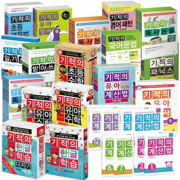 (사은품) 기적의 계산법 세트 외 선택: 한글 학습 다지기 받아쓰기 영어 일기 미국교과서 유아 초등 국어 상품이미지