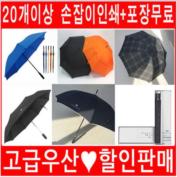 이마이샵 송월우산/우산답례품송월타올장우산2단3단 상품이미지
