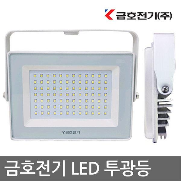 금호전기/LED사각투광등/30W/형광등/등기구/조명/전구 상품이미지