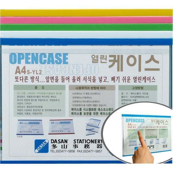 열린케이스(세로형/청색/A4) 상품이미지