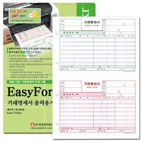 거래명세표출력용지(EasyForm/200매/세경) 상품이미지