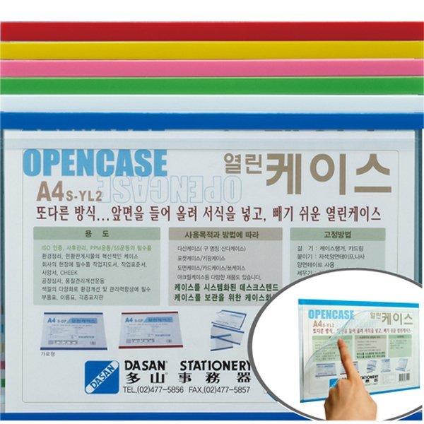 열린케이스(가로형/청색/A4) 상품이미지