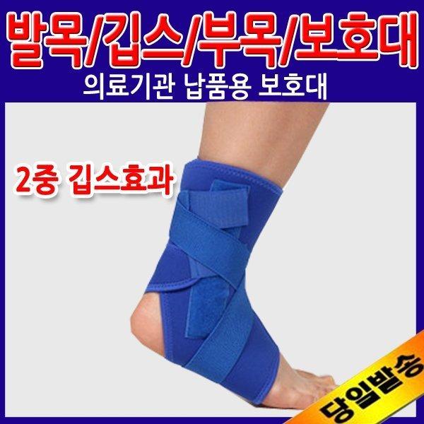 (43번)발목보호대/발목염좌/발목깁스/발목부목/발목 상품이미지