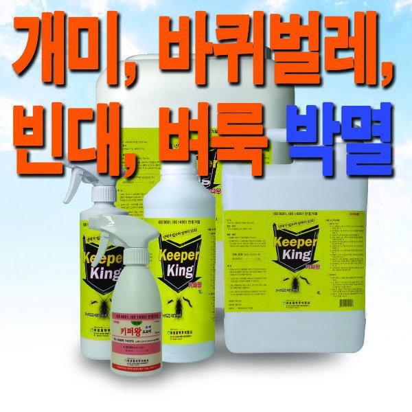 키퍼왕/20L/초강력/도포용/바퀴벌레/개미/살충제 상품이미지